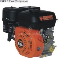 Βενζινοκινητήρας Kraft Σπείρωμα 23458