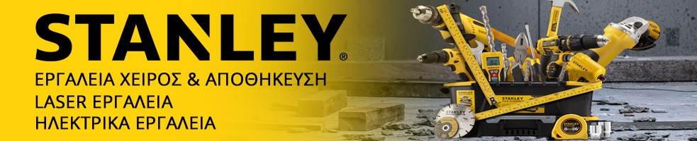 Stanley - Εργαλεία Χειρός