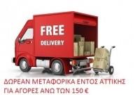 Δωρεάν Μεταφορικά Εντος Αττικής για Αγορές Άνω των 150€